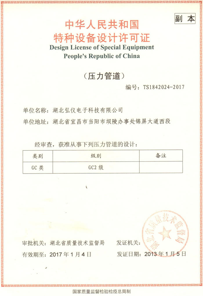 Certificate - Shenzhen Autoware Science & Technology Co , Ltd